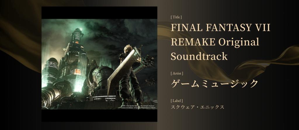 Final Fantasy VII Remake Gold Disc Award
