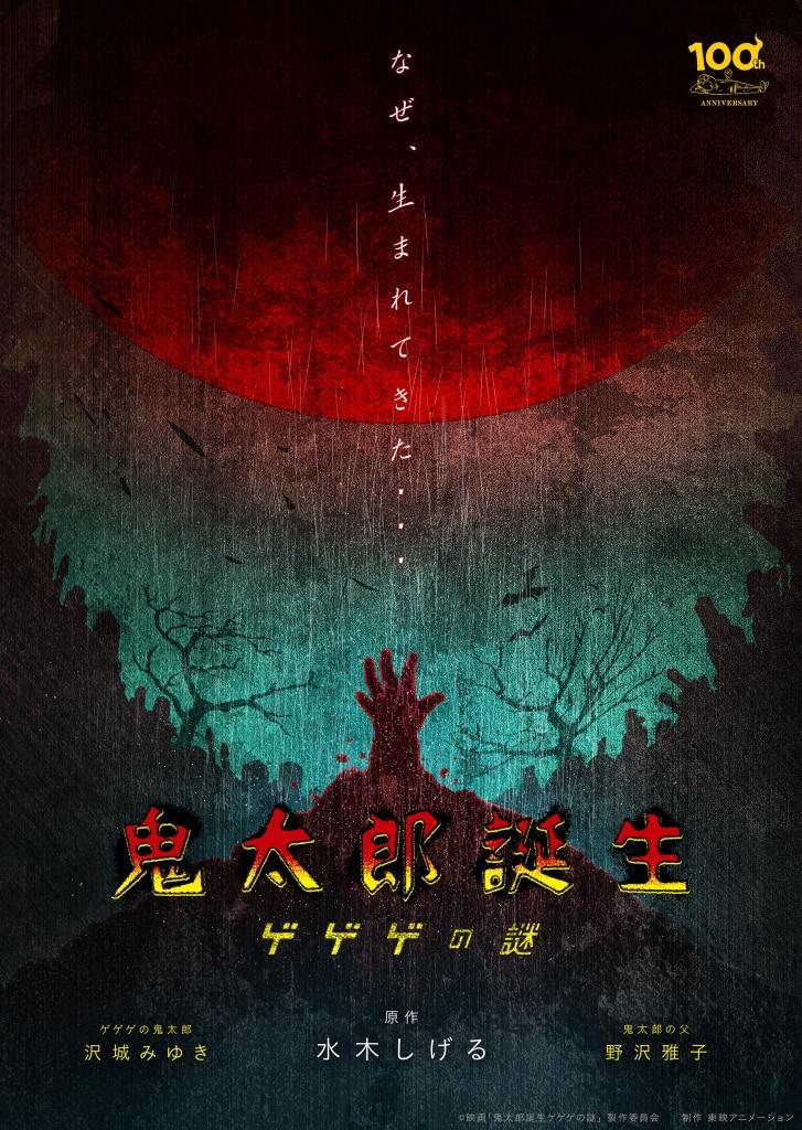 Gegege no Kitaro movie Poster