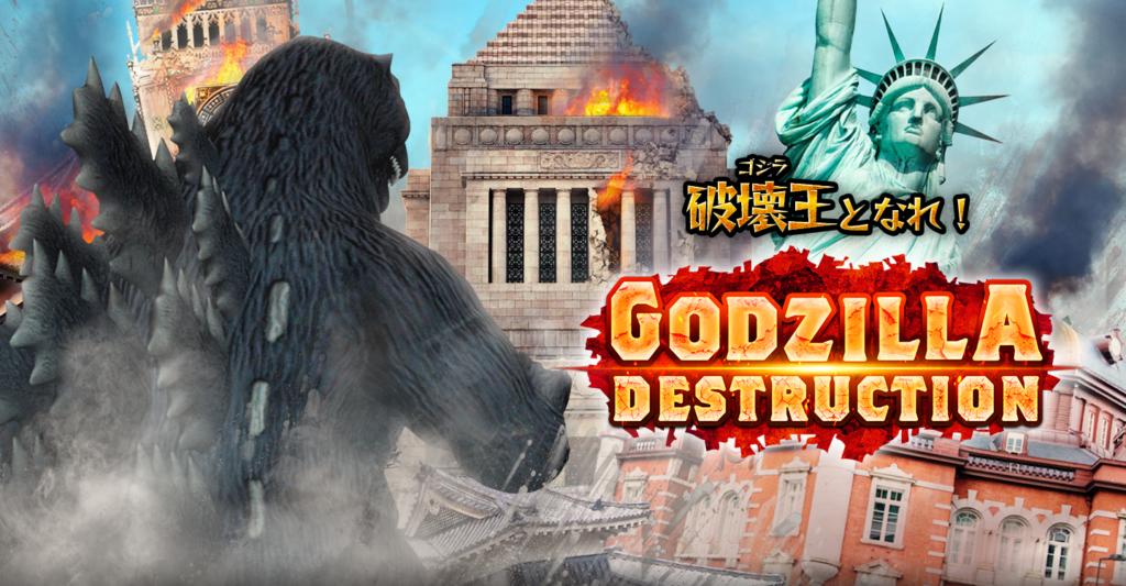 Godzilla Destruction, one of three Godzilla games