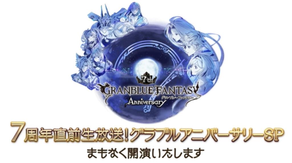 Granblue Fantasy Celebrates 7th Anniversary With Livestream Program