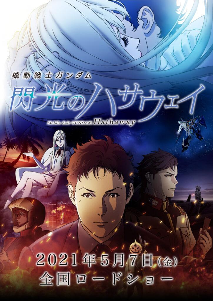 Mobile Suit Gundam Hathaway Movie visual