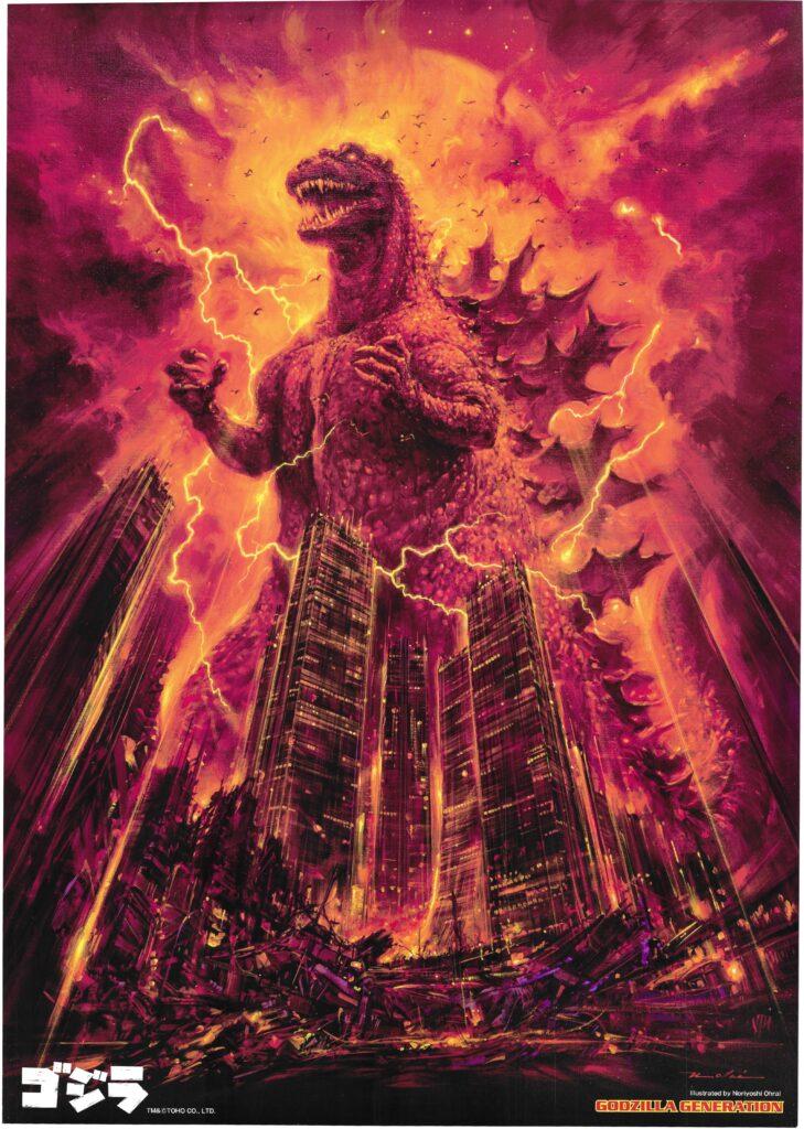 The Return of Godzilla (1984) Movie Poster