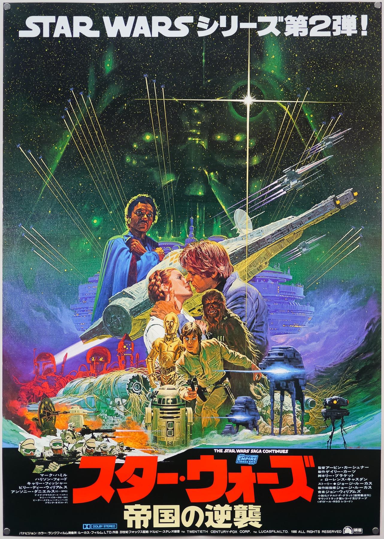 Noriyoshi Orai Star Wars