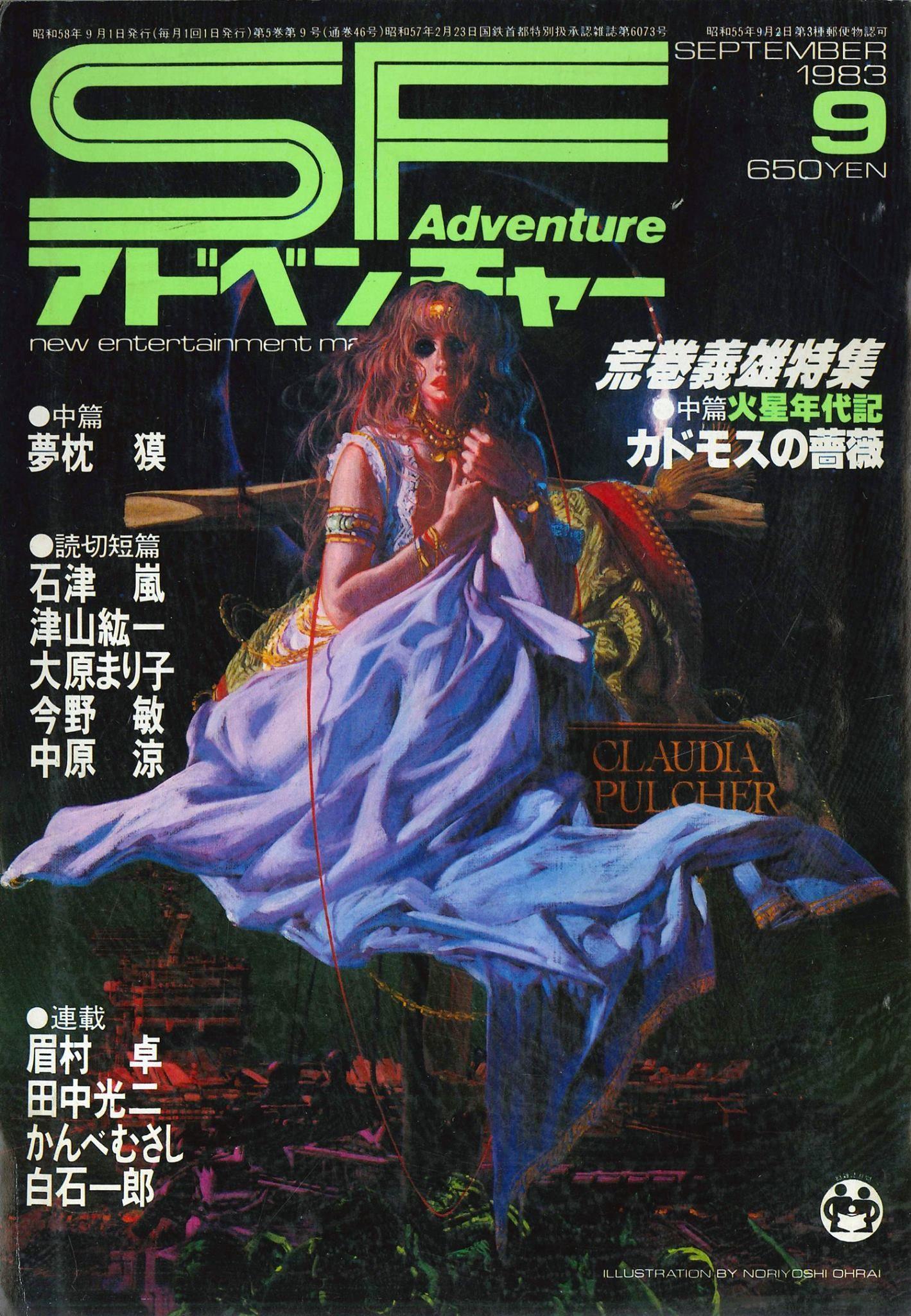 Noriyoshi Orai SF Magazine
