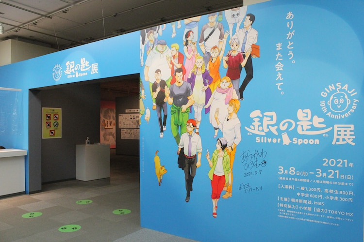 Silver Spoon 10th Anniversary Exhibition