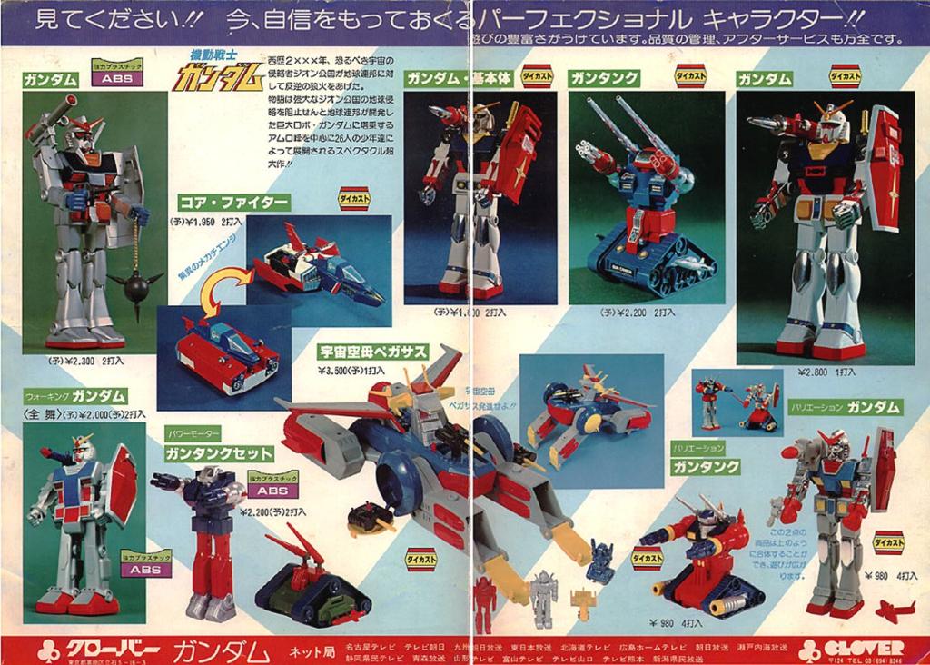 Clover Gundam Toys in the 70s