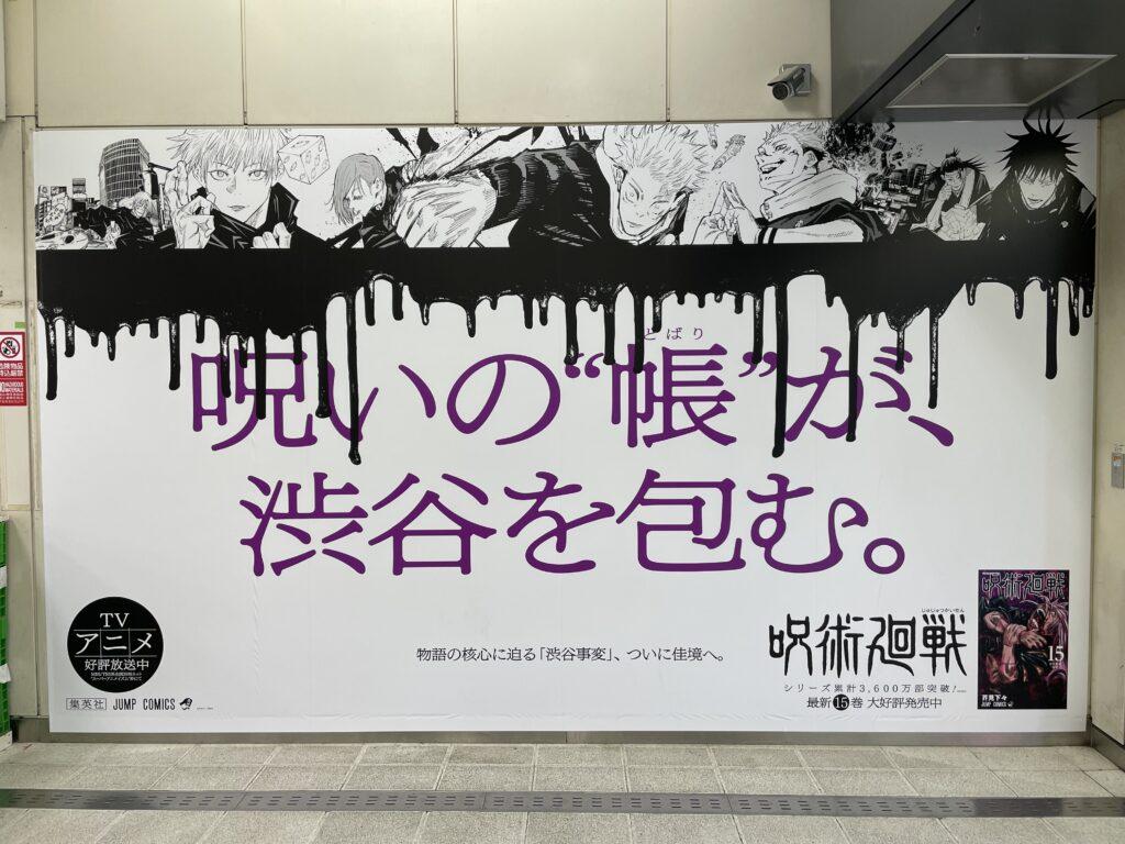 Jujutsu Kaisen Shibuya Station