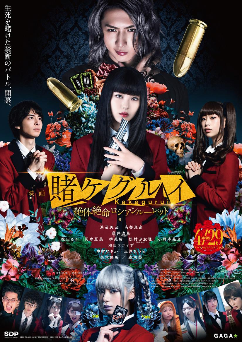 Kakegurui-Part-2 movie poster
