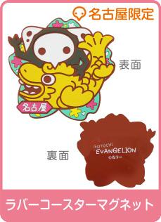 Localized Gotochi Evangelion Omiyage Items, Nagoya