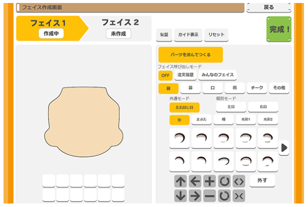 Nendoroid Face Maker Survey
