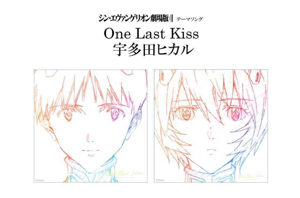 One Last Kiss UTADA Hikaru
