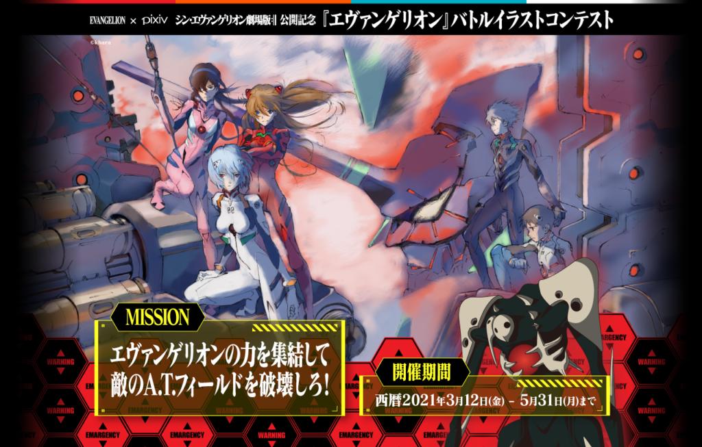 Evangelion Battle Illustration Contest at Pixiv