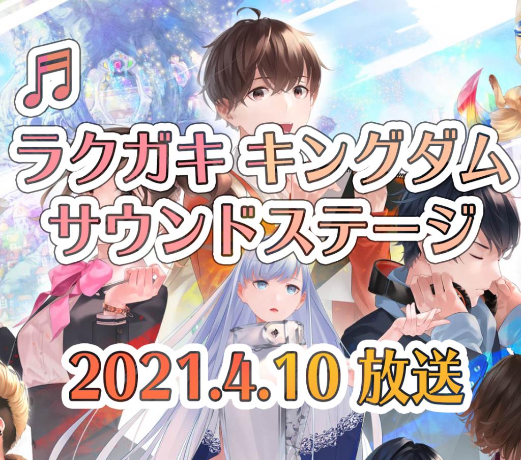 Rakugaki Kingdom Live