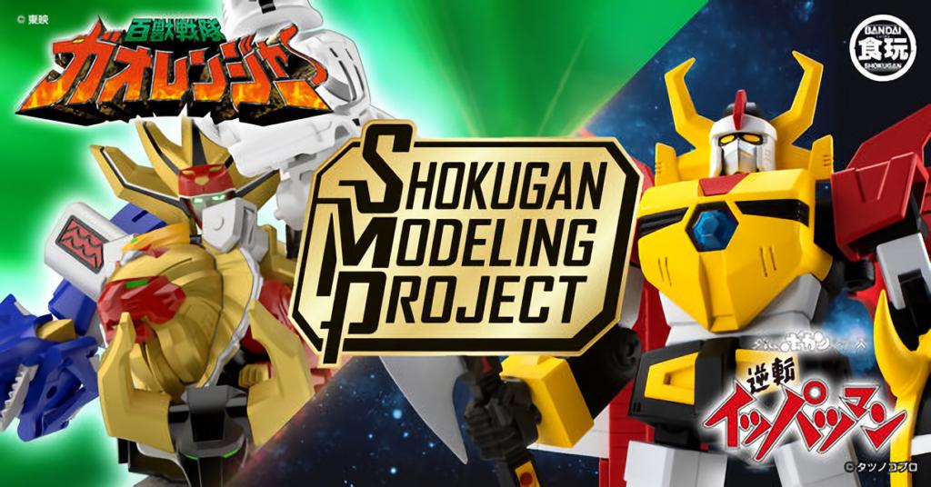 Shokugan Modeling Project