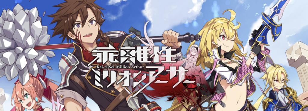 Million Arthur Square Enix