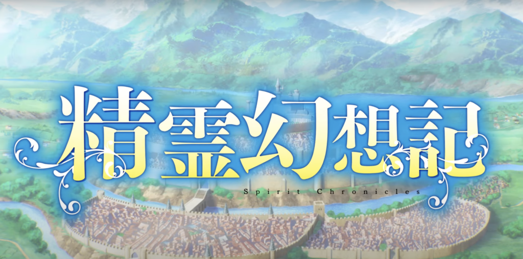 Seirei Gensouki Anime Logo