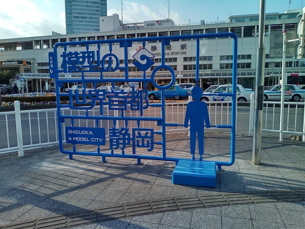 Shizuoka Public Decorations of Plastic Models