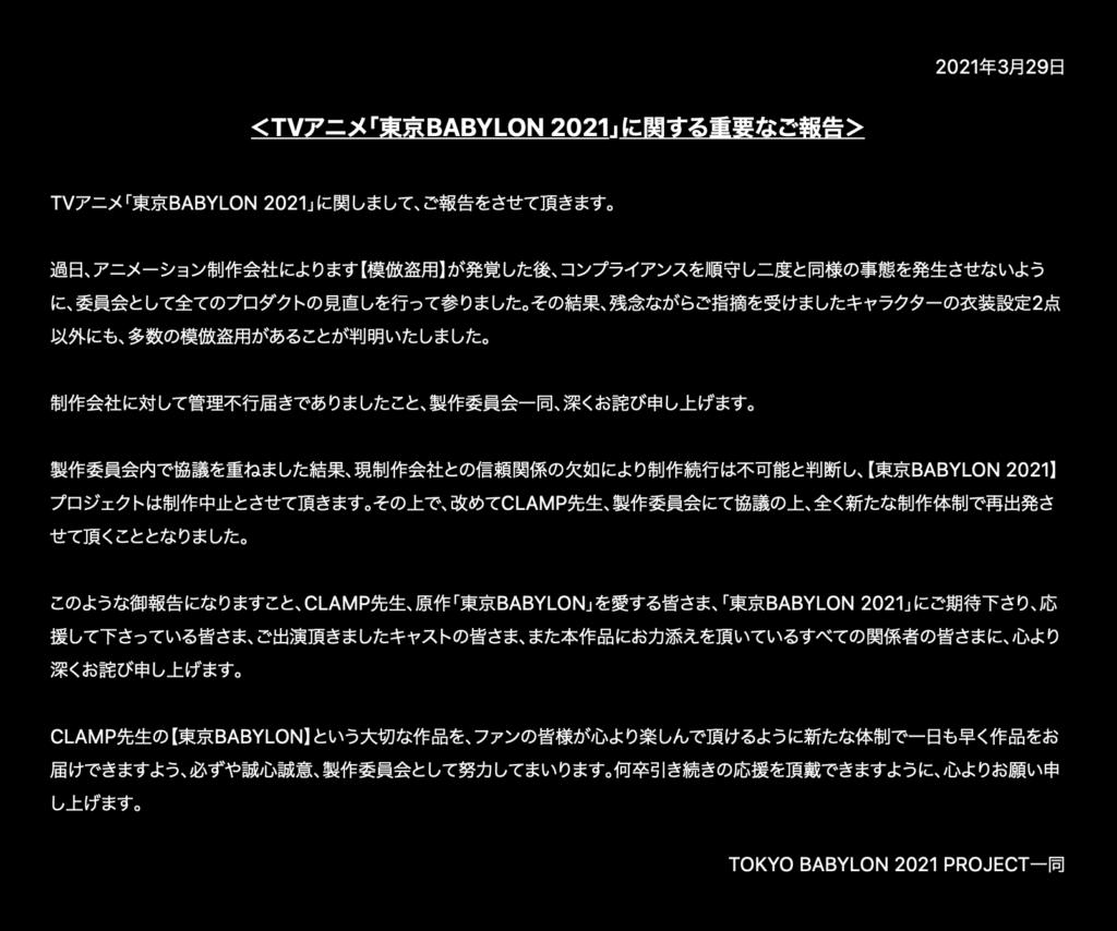 Tokyo Babylon 2021 Statement