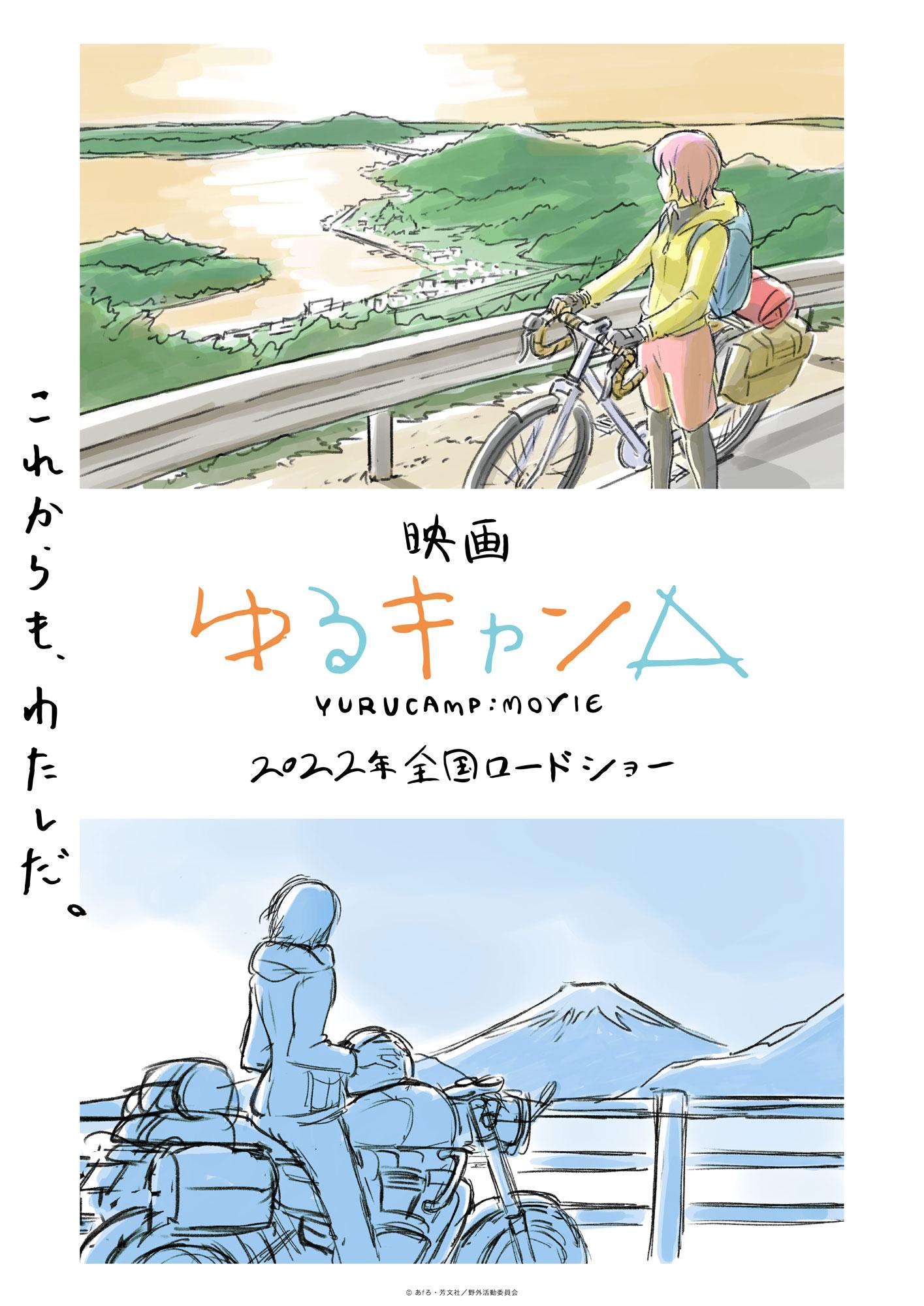 Yuru Camp movie poster