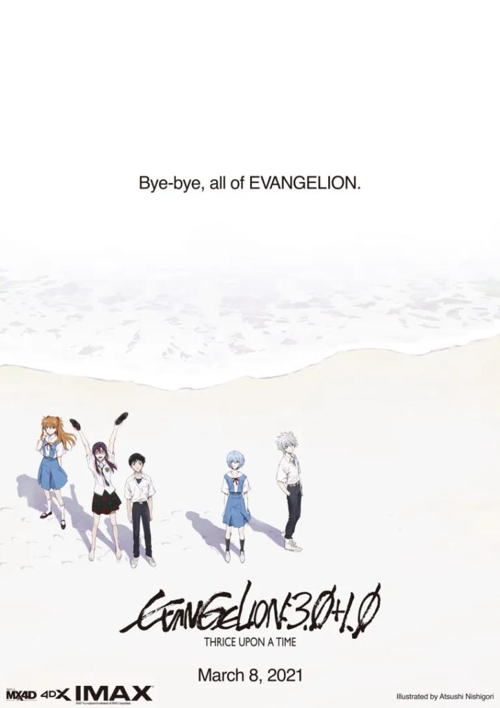 Evangelion 3.0 + 1.0 movie poster
