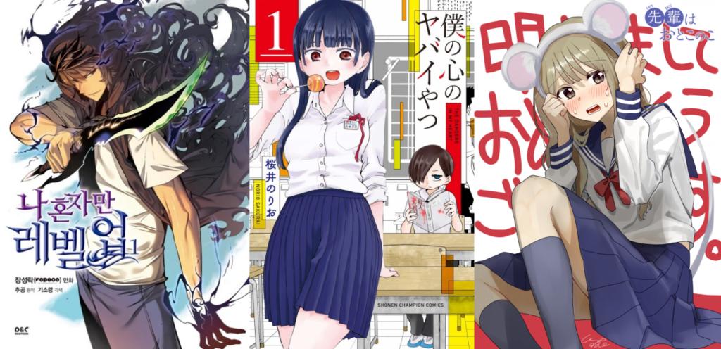 AnimeJapan Manga we want to see animated 2021 top three