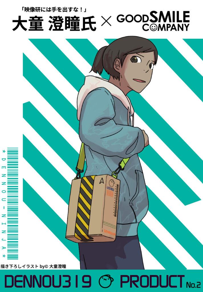 Eizouken Cardboard Box Shoulder Bag