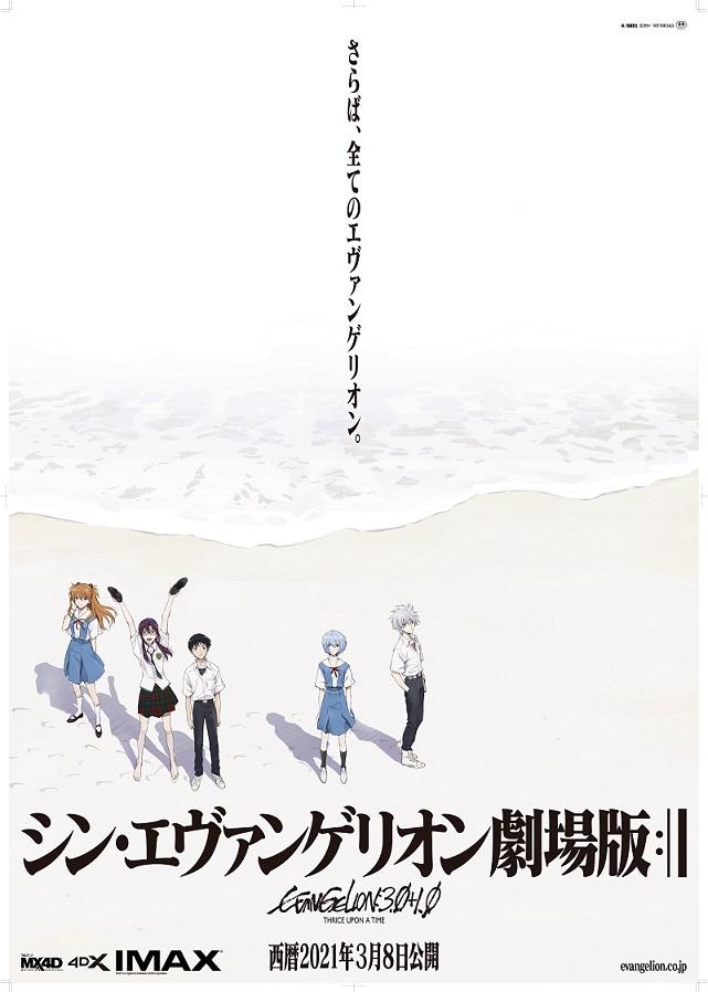 Evangelion 3.0+1.0 Movie Poster