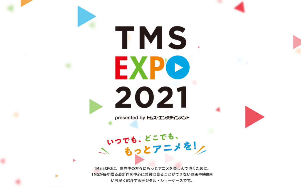 TMS Expo 2021 official website