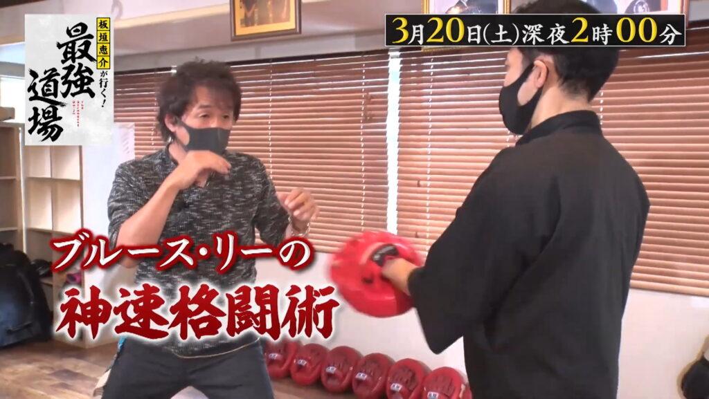 Screenshot from Keisuke Itagaki martial arts documentary