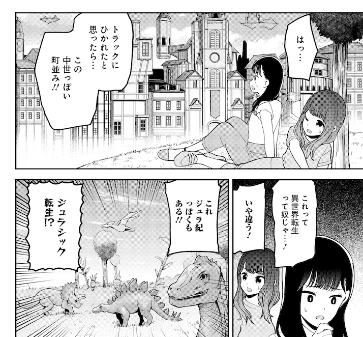 Aka Akasaka Hinatazaka46 collaboration manga