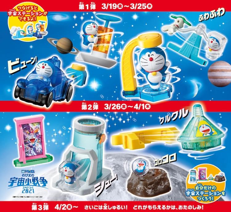 Doraemon Happy Set