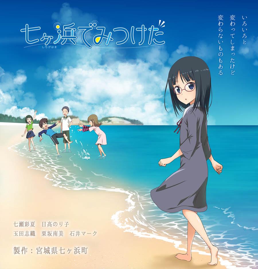 Miyagi Prefecture Town Creates Anime For 10 Year Anniversary of Tohoku Earthquake