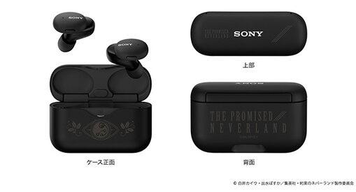 The Promised Neverland Sony Walkman Collaboration Visual