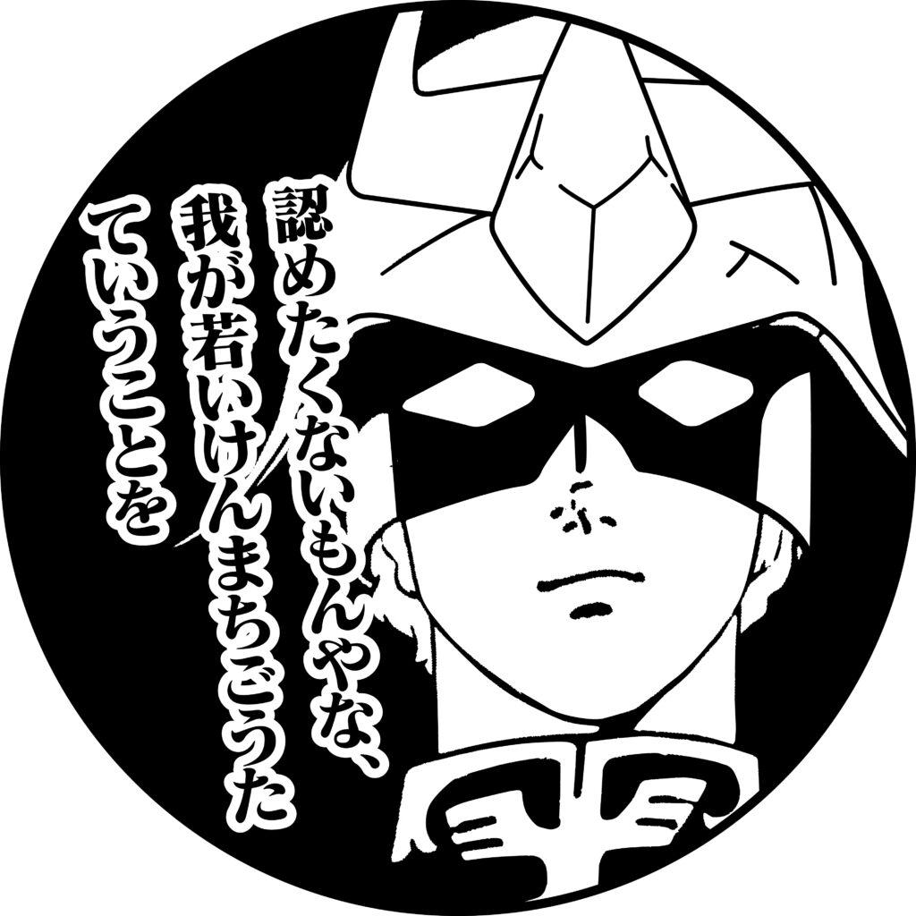 Char at Gundam Docks at Fukuoka