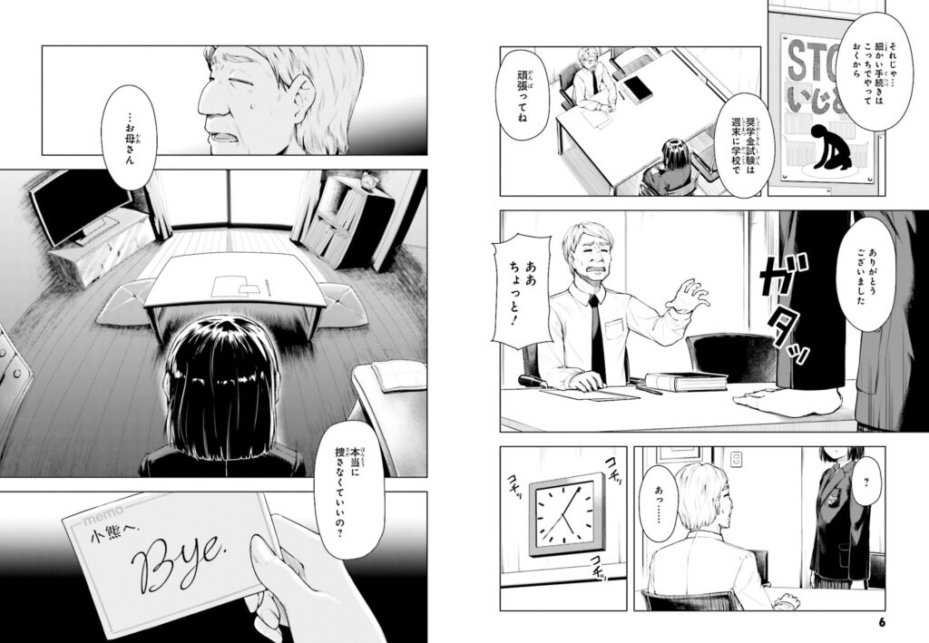 Super Cub Manga
