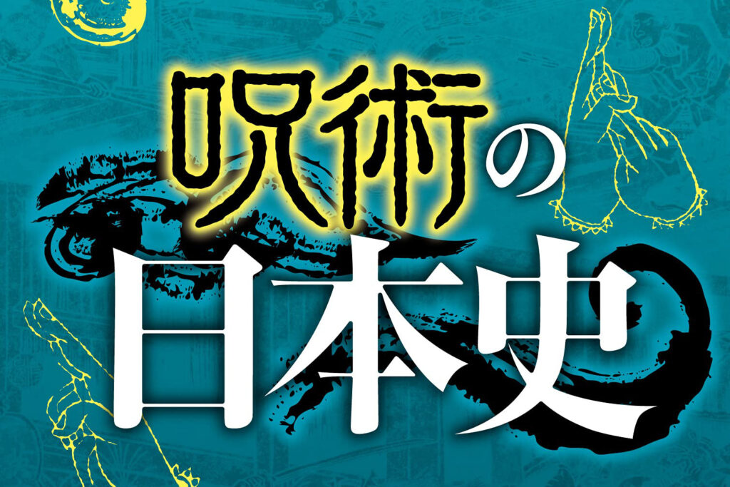 Jujutsu Kaisen book on ancient Japanese history cover
