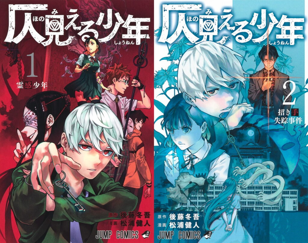 Phantom Seer volumes 1 and 2
