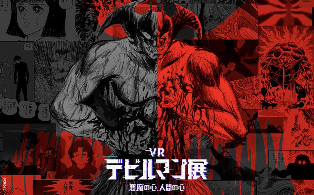 Virtual Reality Devilman Exhibition
