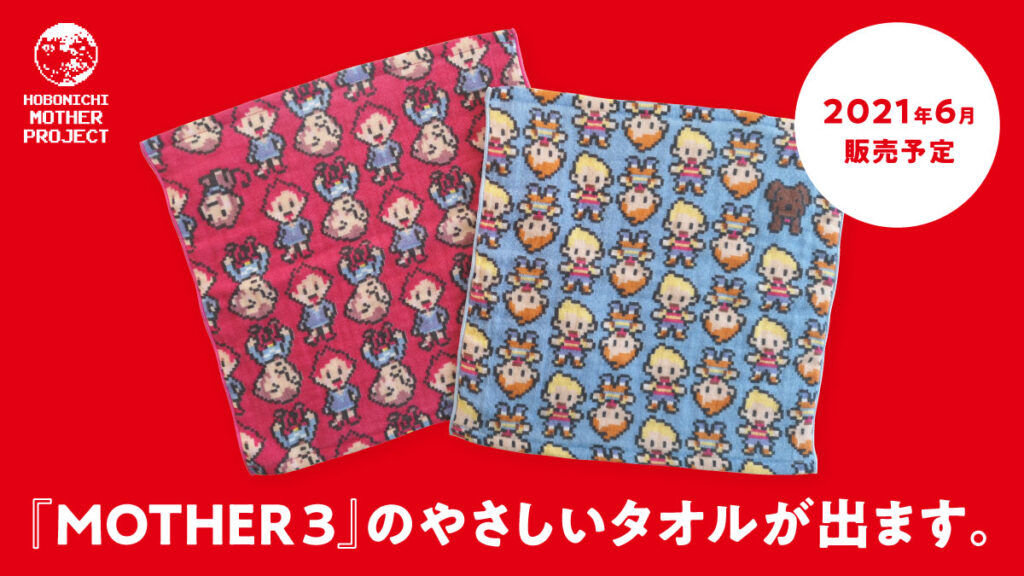 Mother 3 15th Anniversary Item