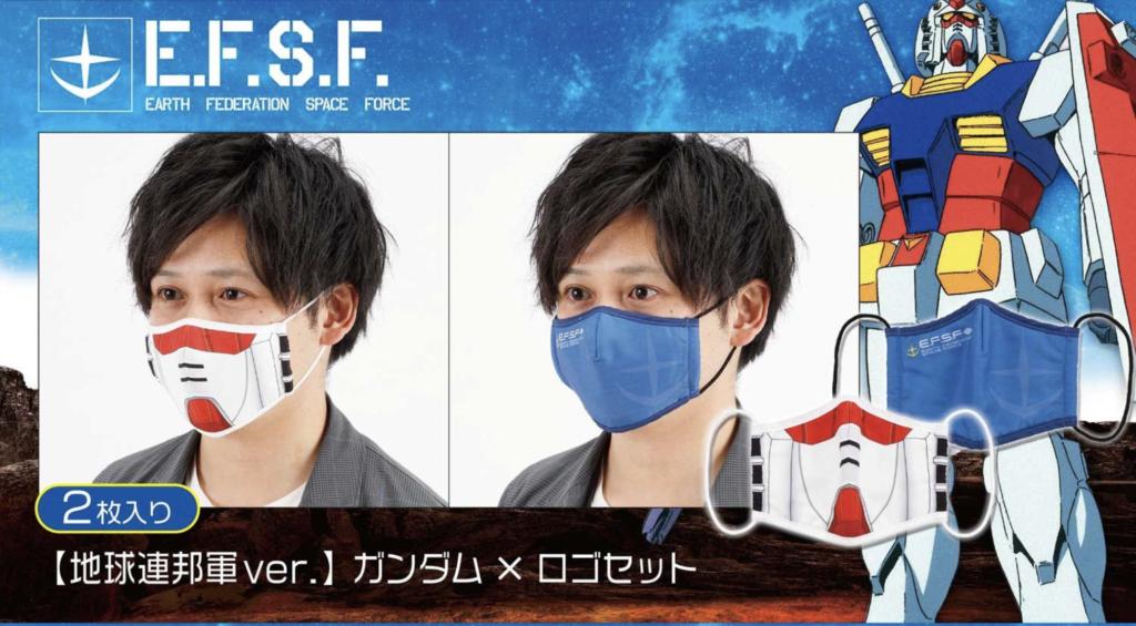 EFSF Mask