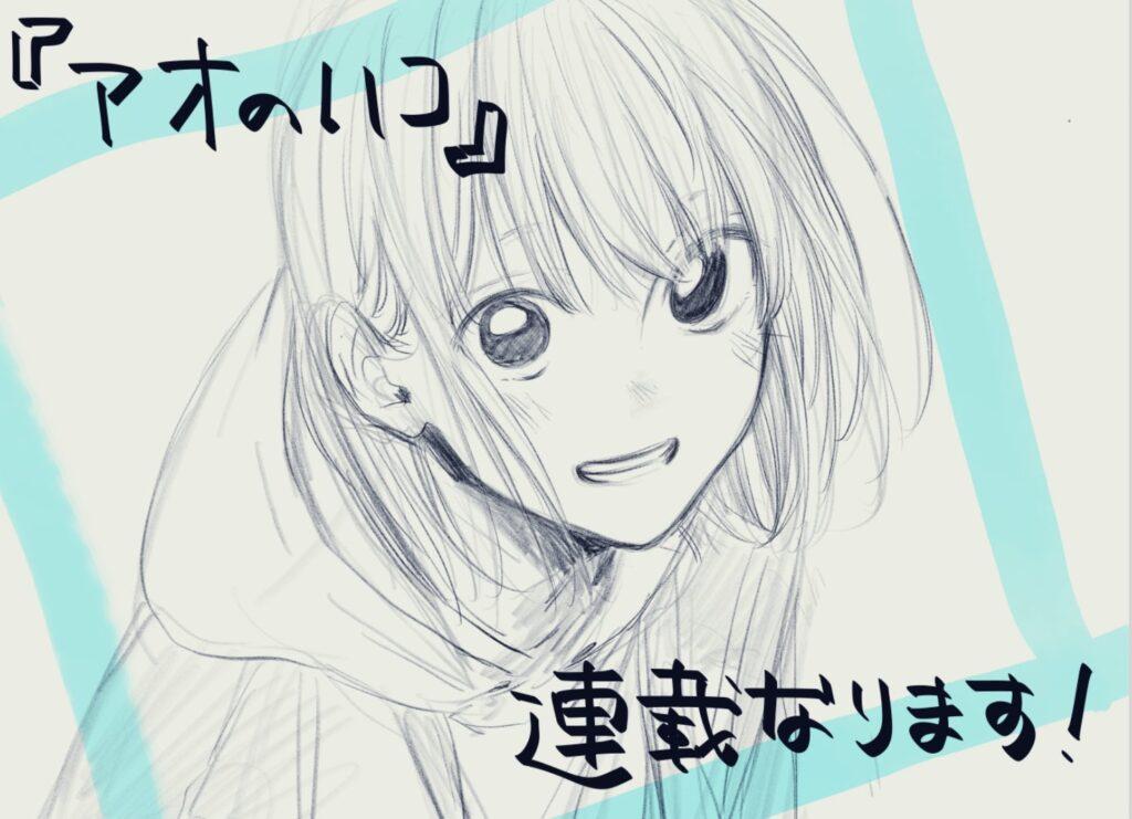 Ao no Hako promotional image