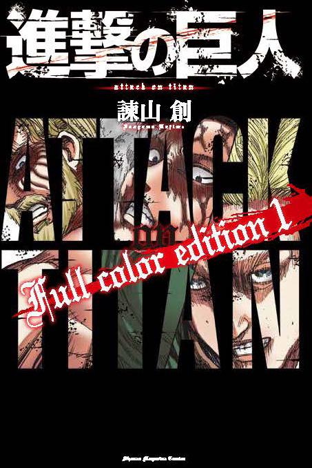 Attack on Titan full color edition
