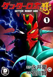 Getter Robo Arc Manga Cover