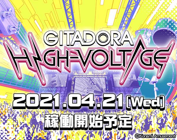 GITADORA HIGH-VOLTAGE