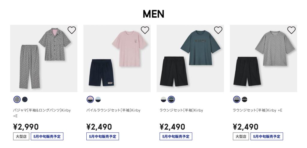 GU Kirby Men 1