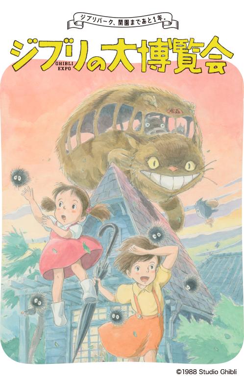 Ghibli Exhibit Cover
