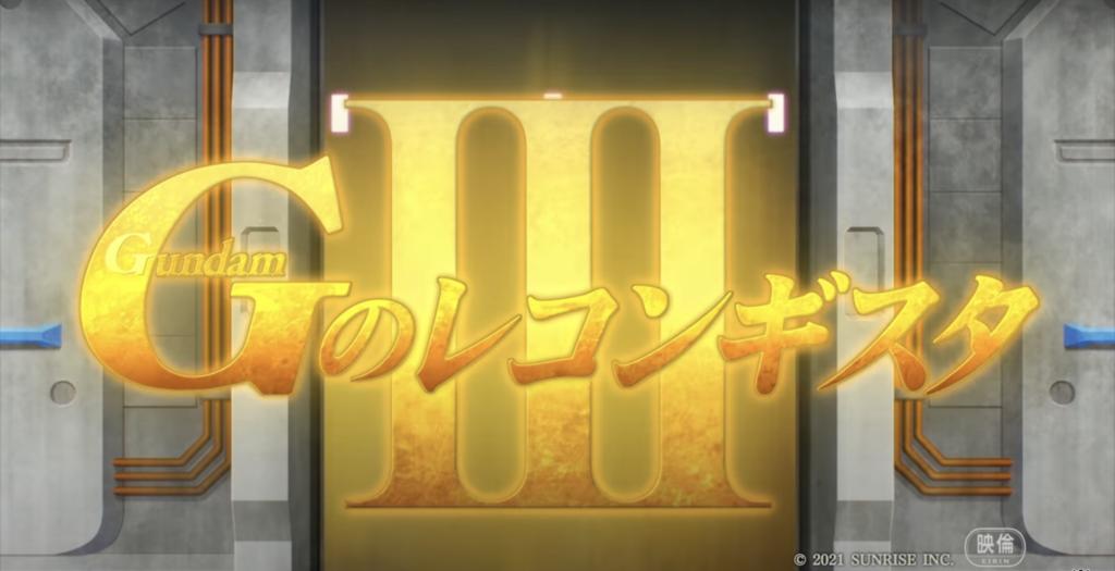Gekijoban Gundam G no Reconguista III: Uchuu kara no Isan