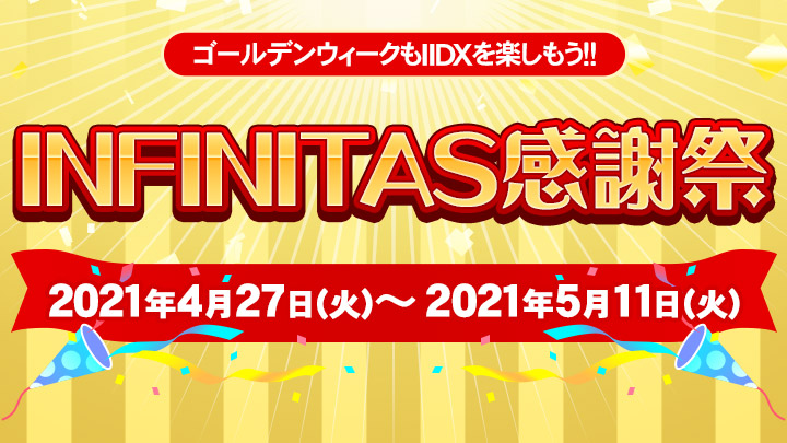 Infinitas Appreciation Event