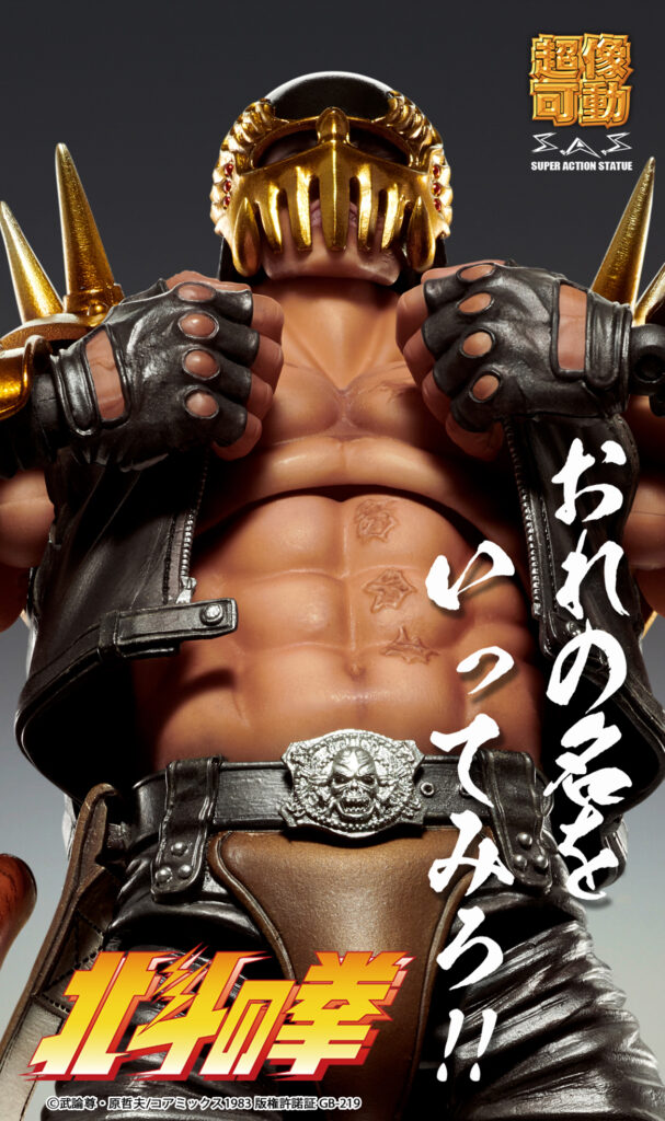 Jagi figure from anime Fist of the North Star