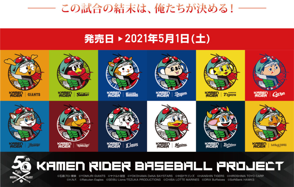 Kamen Rider Baseball Project
